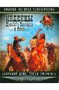 Индейцы Дикого Запада в бою. Хороший день, чтобы умереть, Стукалин Юрий Викторович