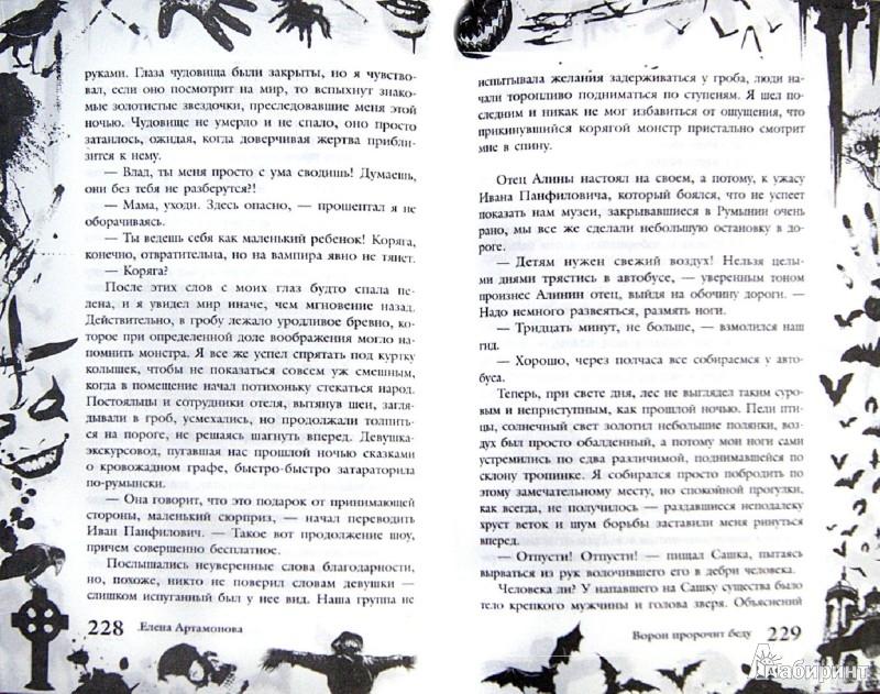 Иллюстрация 1 из 8 для Большая книга ужасов. 44 - Елена Артамонова | Лабиринт - книги. Источник: Лабиринт