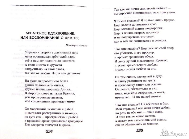 Иллюстрация 1 из 34 для Стихотворения - Булат Окуджава | Лабиринт - книги. Источник: Лабиринт