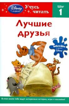 Лучшие друзья. Шаг 1 (Winnie the Pooh)