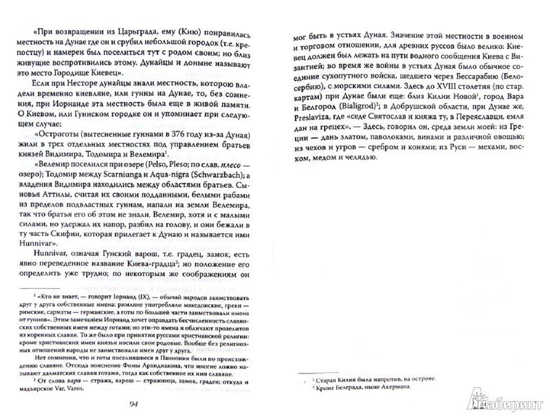 Иллюстрация 1 из 6 для Аттила – царь русов - Александр Вельтман   Лабиринт - книги. Источник: Лабиринт