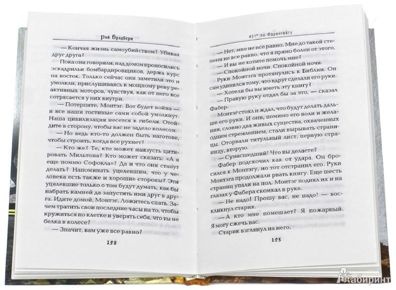 Иллюстрация 1 из 26 для 451' по Фаренгейту - Рэй Брэдбери   Лабиринт - книги. Источник: Лабиринт