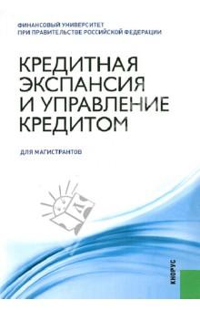 Кредитная экспансия и управление кредитом: учебное пособие