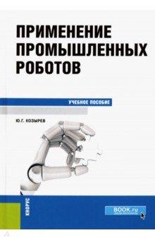 Применение промышленных роботов машины и оборудование машиностроительных предприятий