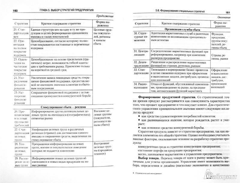Иллюстрация 1 из 11 для Стратегический менеджмент: учебное пособие - Дорофеев, Шмелева, Шестопал, Дресвянников, Щетинина | Лабиринт - книги. Источник: Лабиринт