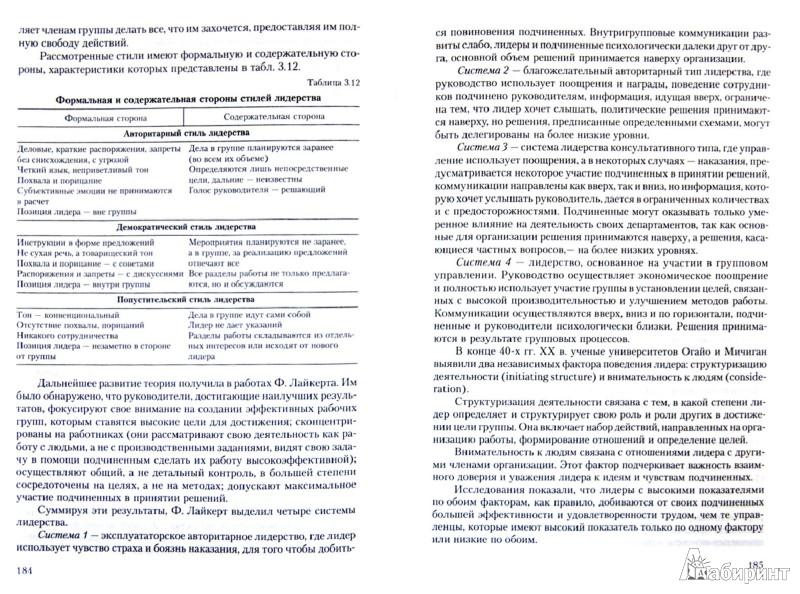 Иллюстрация 1 из 13 для Управление персоналом: учебник - Федорова, Минченкова | Лабиринт - книги. Источник: Лабиринт
