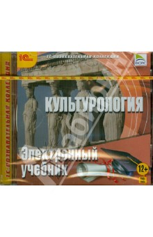 Zakazat.ru: Культурология. Электронный учебник (CDpc).