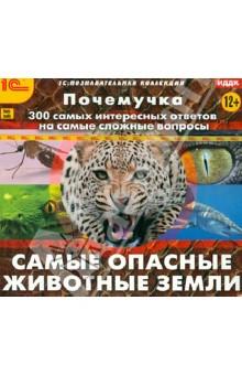 Почемучка. Самые опасные животные Земли (CDpc)