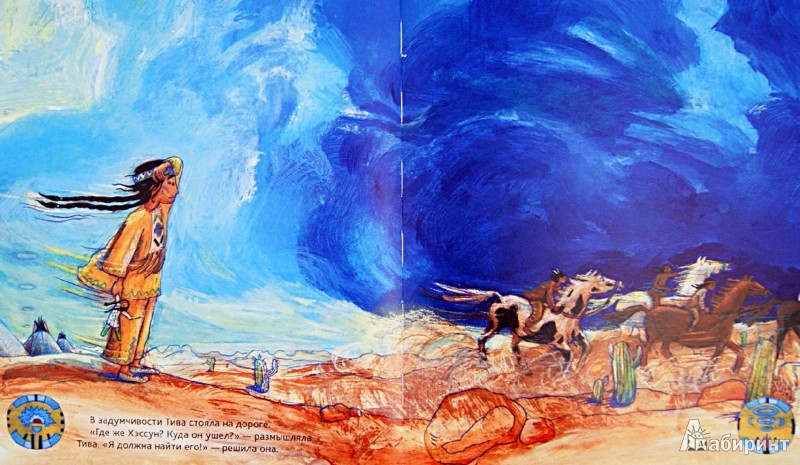 Иллюстрация 1 из 34 для Тива, Танцующий Листик - Геральдина Эльшнер | Лабиринт - книги. Источник: Лабиринт