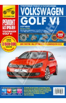 Volkswagen Golf VI. Руководство по эксплуатации, техническому обслуживанию и ремонту фольксваген гольф 1994г в питере