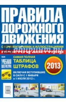 Правила дорожного движения Российской Федерации с комментариями и иллюстр. просто и доступно. 2013