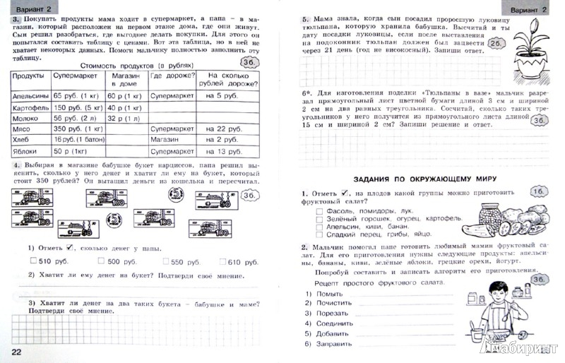 Ответы к комплексным заданиям 4 класс