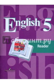 Английский язык. 5 класс. Книга для чтения. Учебное пособие