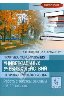 Практика формирования универсальных учебных действий на уроках русского языка. 5-11 классы