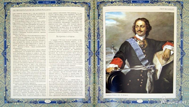 Иллюстрация 1 из 27 для Неофициальная история России - Вольдемар Балязин | Лабиринт - книги. Источник: Лабиринт
