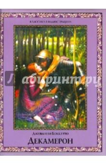 Декамерон. Избранные новеллы истории любви в валентинов день