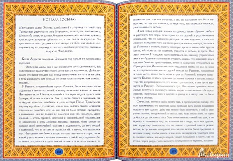 Иллюстрация 1 из 6 для Декамерон. Избранные новеллы - Джованни Боккаччо | Лабиринт - книги. Источник: Лабиринт
