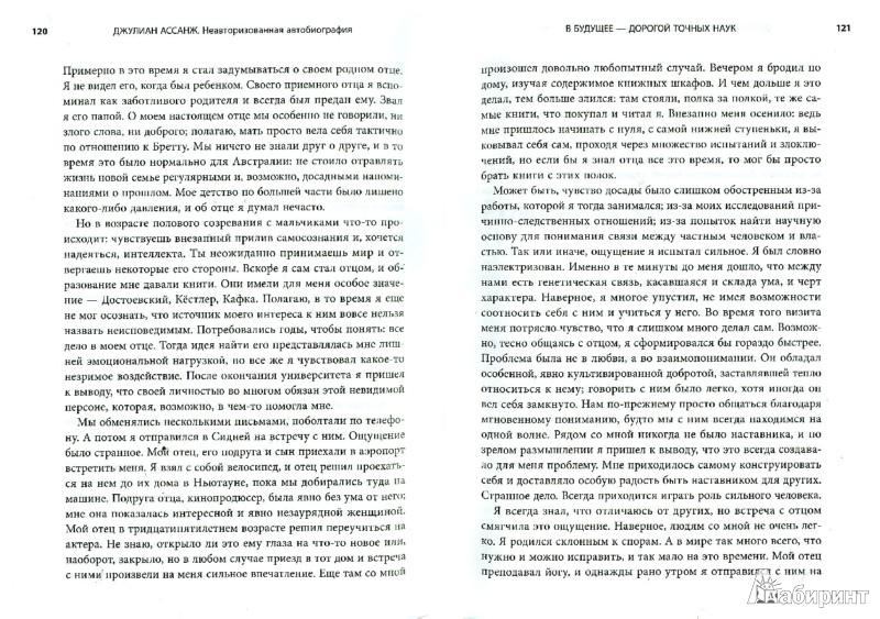 Иллюстрация 1 из 11 для Джулиан Ассанж. Неавторизованная биография - Джулиан Ассанж   Лабиринт - книги. Источник: Лабиринт