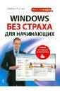 Миронов Дмитрий Андреевич Windows без страха для начинающих. Самый наглядный самоучитель