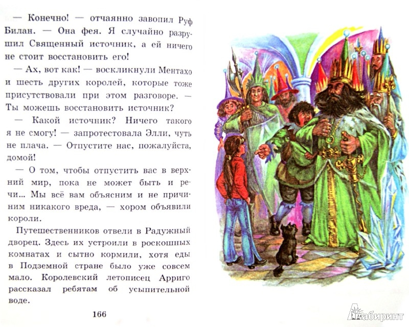 Иллюстрация 1 из 14 для Волшебник Изумрудного города - Александр Волков | Лабиринт - книги. Источник: Лабиринт