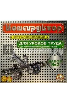 Конструктор металлический для уроков труда №2 (290 элементов)