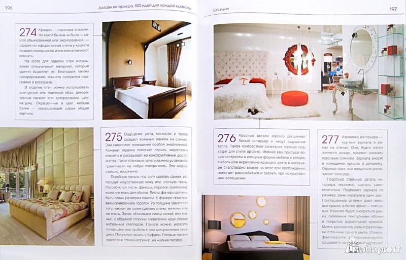 Иллюстрация 1 из 9 для Дизайн интерьера. 500 идей для типовых квартир | Лабиринт - книги. Источник: Лабиринт