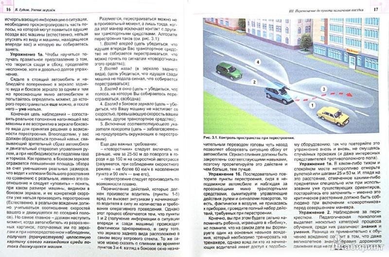 Иллюстрация 1 из 5 для Ученик за рулем - Вячеслав Гудков | Лабиринт - книги. Источник: Лабиринт
