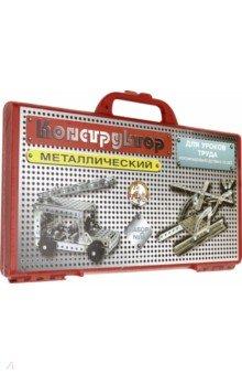 Конструктор металлический для уроков труда №9, 158 элементов (00829).