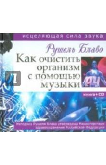 Как очистить организм с помощью музыки. Исцеляющая сила звука (+CD) рушель блаво талисманы успеха 34 волшебных предмета