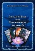 Ошо Дзен Таро или Путь познания самого себя (книга)