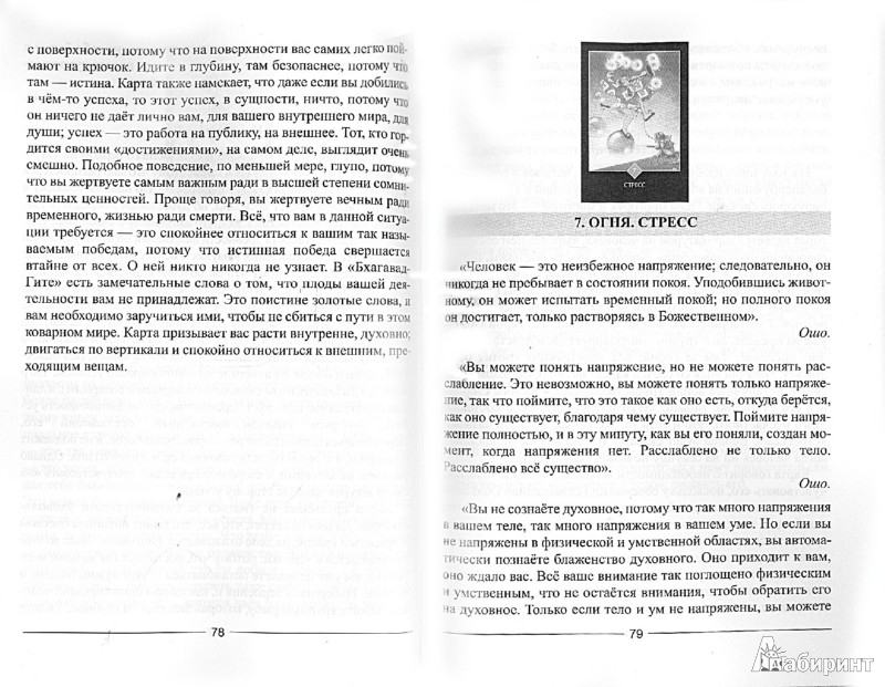 Иллюстрация 1 из 9 для Ошо Дзен Таро или Путь познания самого себя (книга) - Никифорова Любовь Григорьевна (Отила) | Лабиринт - книги. Источник: Лабиринт