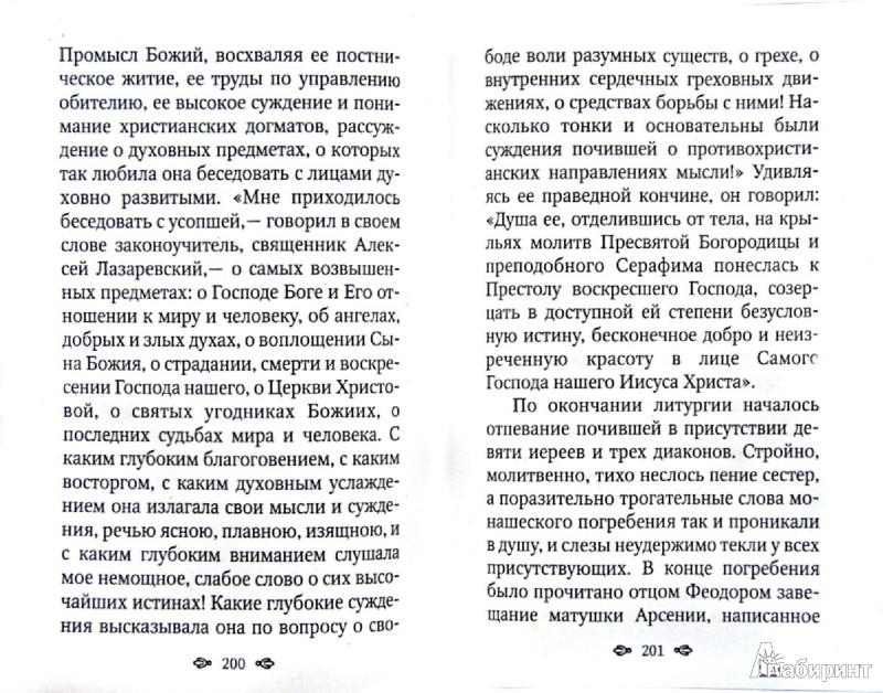 Иллюстрация 1 из 15 для Игумения Арсения. Опыт духовной Биографии. Письма | Лабиринт - книги. Источник: Лабиринт