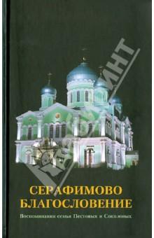 Серафимово Благословение. Воспоминания семьи Пестовых и Соколовых