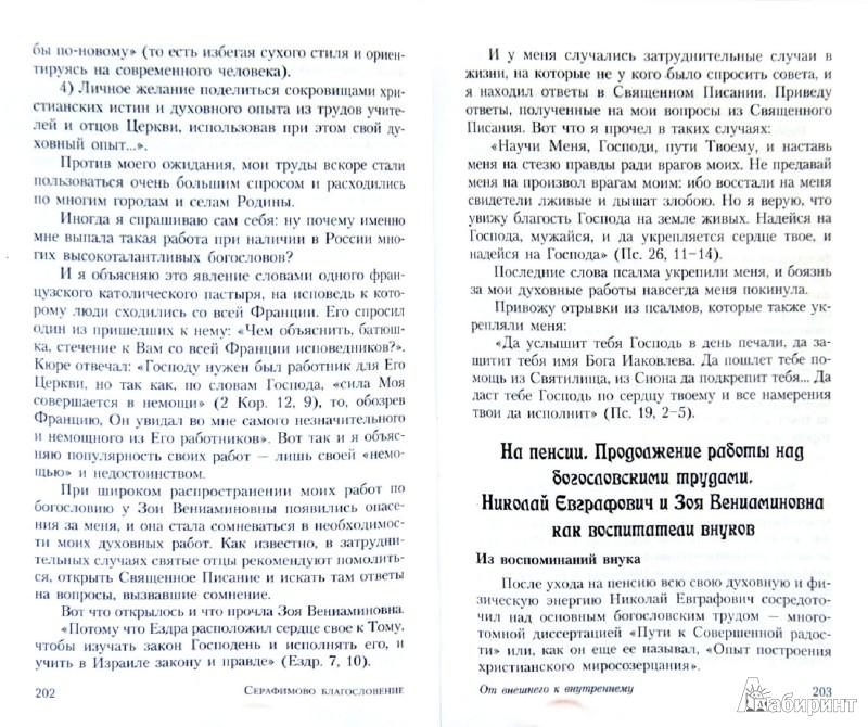 Иллюстрация 1 из 10 для Серафимово Благословение. Воспоминания семьи Пестовых и Соколовых | Лабиринт - книги. Источник: Лабиринт