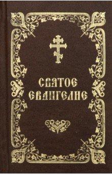 Святое Евангелие на церковнославянском языке молитвослов и псалтирь на церковно славянском языке