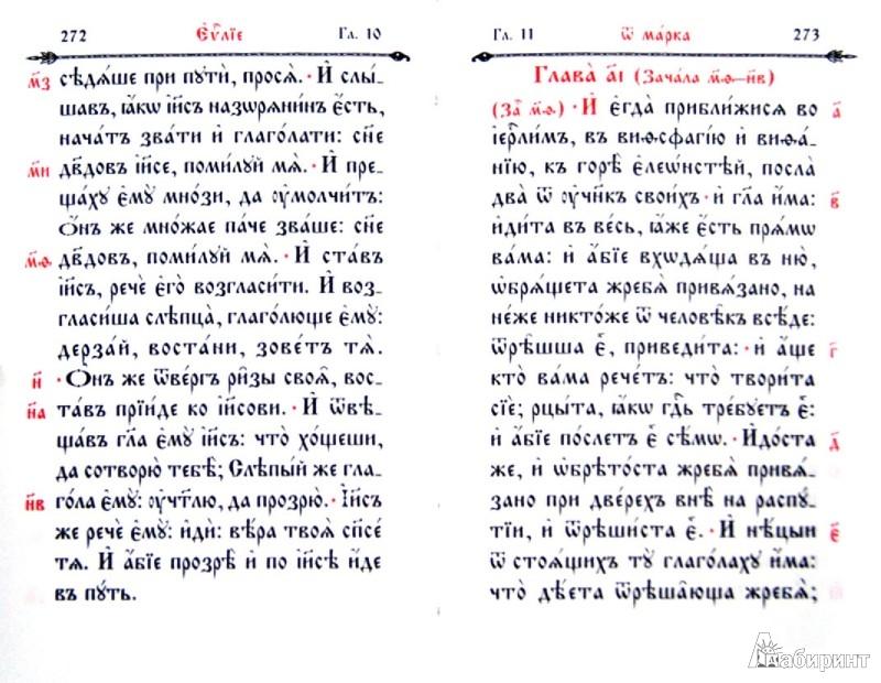 Иллюстрация 1 из 4 для Святое Евангелие на церковнославянском языке | Лабиринт - книги. Источник: Лабиринт