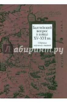 Балтийский вопрос в конце XV - XVI вв.: Сборник научных статей platonic theology volume 5 books xv – xvi
