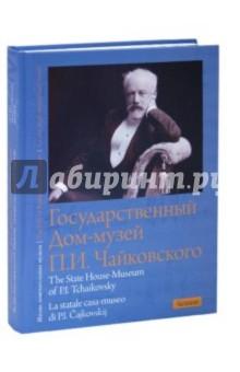 Государственный Дом-музей П. И. Чайковского куплю дом в п моква г курск