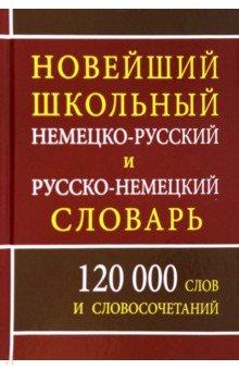 Новый школьный немецко-русский и русско-немецкий словарь