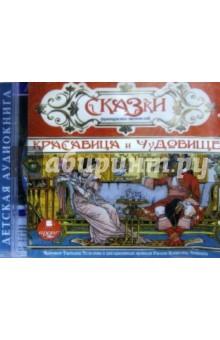 Купить Сказки французских писателей. Красавица и Чудовище (CDmp3), Ардис, Зарубежная литература для детей
