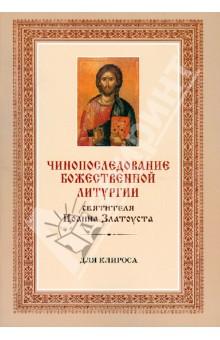 Чинопоследование Божественной литургии святителя Иоанна Златоуста (для клироса)