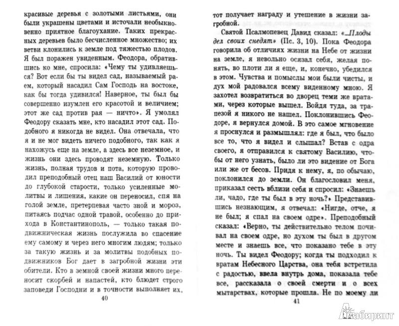 Иллюстрация 1 из 10 для Суд за гробом, или Мытарства преподобной Феодоры   Лабиринт - книги. Источник: Лабиринт