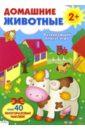 """Развивающий плакат-игра """"Домашние животные"""""""
