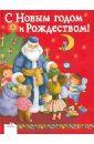 С Новым годом и Рождеством! киселева о ред книга нового года и рождества наши дни