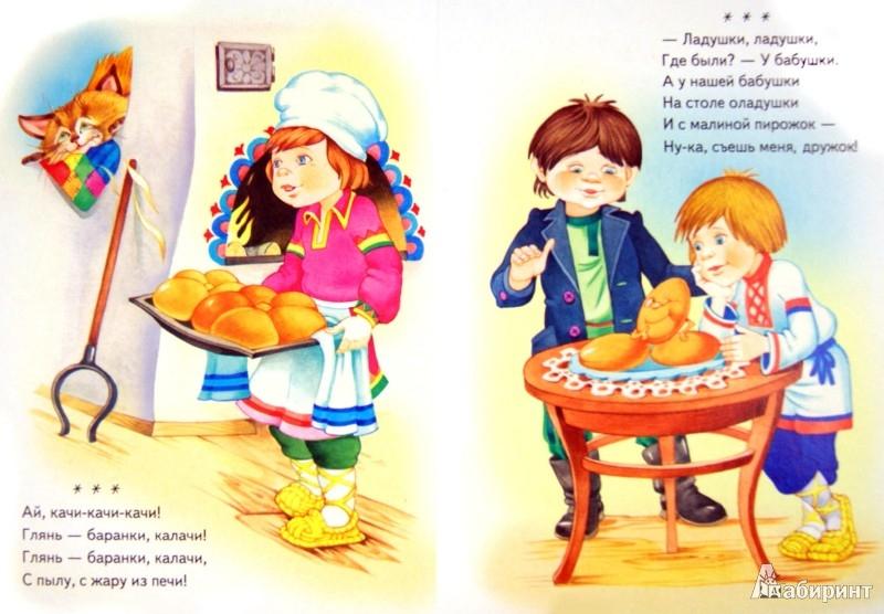 Иллюстрация 1 из 7 для Прибаутки | Лабиринт - книги. Источник: Лабиринт