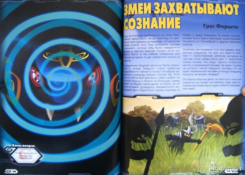 Иллюстрация 1 из 8 для Ниндзя против Гипнобрай | Лабиринт - книги. Источник: Лабиринт