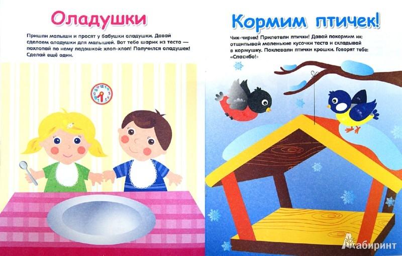 Иллюстрация 1 из 8 для Волшебное тесто - Елена Янушко | Лабиринт - книги. Источник: Лабиринт