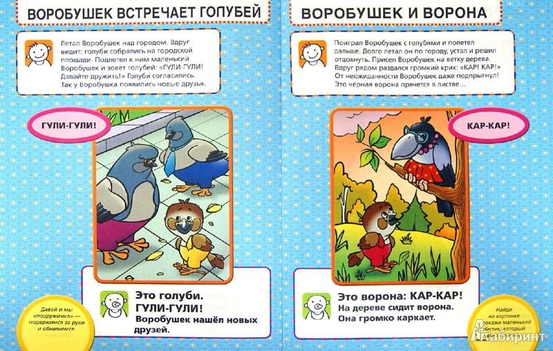 Иллюстрация 1 из 10 для Маленькие истории про Воробушка - Елена Янушко | Лабиринт - книги. Источник: Лабиринт