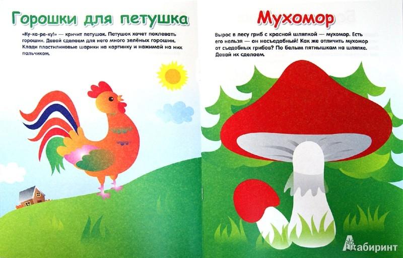 Иллюстрация 1 из 9 для Пластилиновые ягодки - Елена Янушко | Лабиринт - книги. Источник: Лабиринт