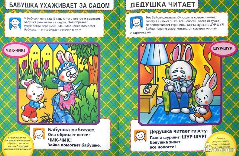 Иллюстрация 1 из 12 для Зайка и его семья - Елена Янушко | Лабиринт - книги. Источник: Лабиринт